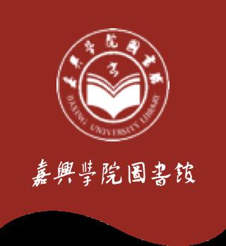 嘉兴学院图书馆